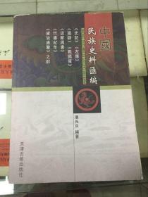 中国民族史料汇编--《史记》《左传》《国语》《战国策》《汲冢周书》《竹书纪年》《资治通鉴》之部  05年初版 印量3000册