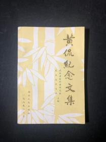 黄侃纪念文集  编者王庆元签赠本