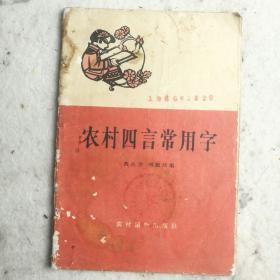 《农村四言常用字》1964年农村读物出版社