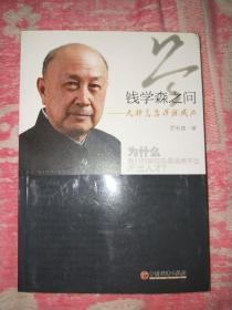 答钱学森之问【作者签名】南屋书架5