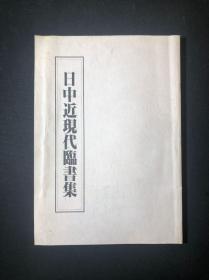 日中近现代临书集