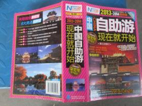 中国自助游,现在就开始(2013-2014新版)(第3次修订)