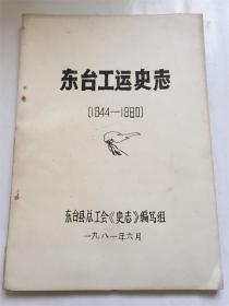 东台工运史志(1944-1980)油印本