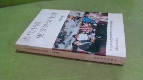 当代中国使节外交生涯.第四辑