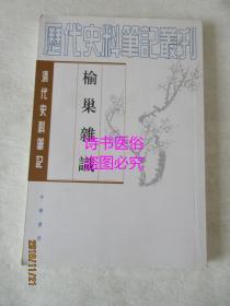 榆巢杂识:清代史料笔记——历代史料笔记丛刊