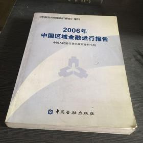 2006年中国区域金融运行报告