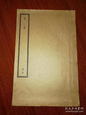 说音 作者:江谦(民国二十五年四月发行、白纸、线装)
