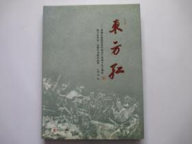 东方红 : 西湖区政协纪念中国共产党成立九十周年暨辛亥革命一百周年书画作品集