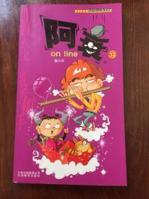 阿衰on line 32