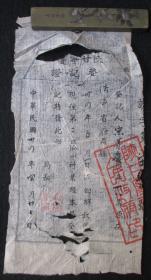 精品稀見 陜甘寧邊區登記證一張 民國34年5月1日返回解放區 尺寸26*13厘米