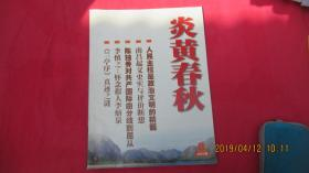 炎黄春秋(2003年8期)