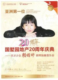 节目单和海报类------2013年国墅园地产20周年庆典
