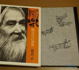 有熊谷守一在的日子!《独乐 熊谷守一の世界》 藤森武摄影集 16开最初版本 日本画坛之仙