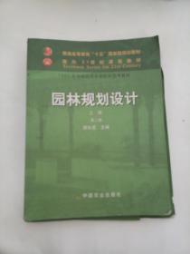 园林规划设计  第二版 上下册