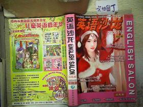 英语沙龙(实战版)合订本 2005(1-12)