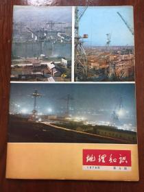 地理知识1979年第3期