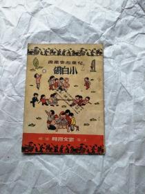 51年版儿童故事丛书  小红姑娘