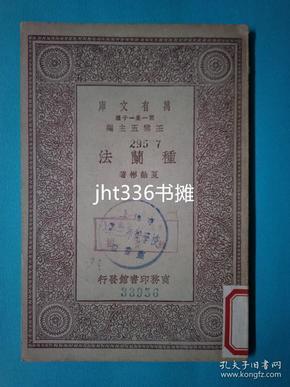 《种兰法》1929年民国万有文库初版   -- 兰花、艺兰、养兰、兰艺、兰谱的经典著作