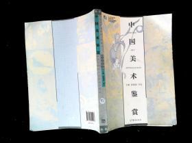 """中国美术鉴赏/""""十二五""""职业教育国家规划教材"""