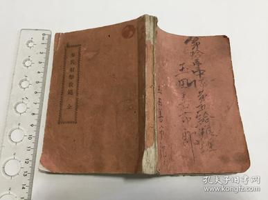 【清代日军教范】明治29年(1896)《步兵射击教范》小本一册全,书内图表和插图多幅