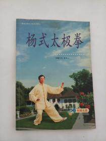 杨式太极拳(无光盘)