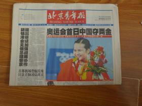 北京青年报奥运(2008年8月10日)