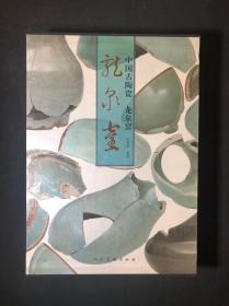 中国古陶瓷   龙泉窑