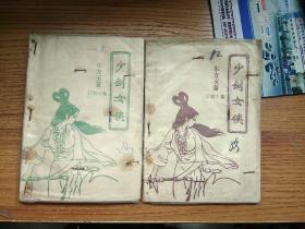 少剑女侠(后续中集下集)两册合售
