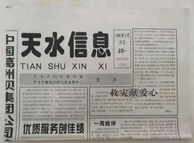 甘肃小报:《天水信息》创刊号(1998N8K)