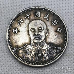 特价秒杀老银元 中华民国十六年张作霖纪念币
