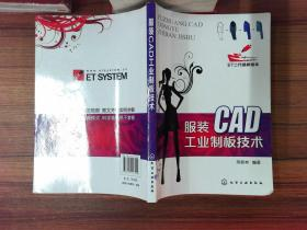 服裝CAD工業制板技術·.-.-
