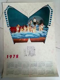 毛泽东诗词挂历一张(1978年)