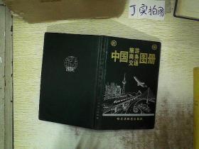 中国旅游商务交通图册  . .