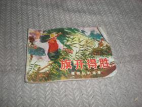 连环画  旗开得胜 雁翎队的故事   1975年1版1印 河北人民出版社