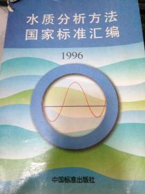 水质分析方法国家标准汇编:1996(页面有破损)
