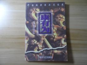 中国改革家历史长卷--卷四:康有为