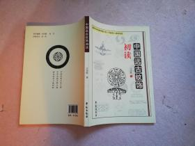 中国远古纹饰初读【实物拍图】