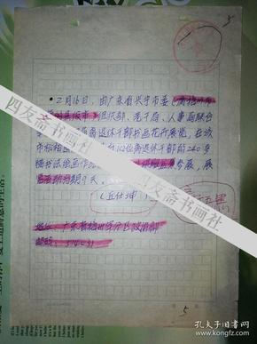 广东省书法家协会副主席丘仕坤手稿1页(保真)