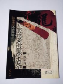 中国历代经典碑帖——九成宫醴泉铭临摹与创作
