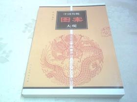 中国传统图案大观 1