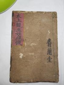 民国手抄本(太上龙王妙经)