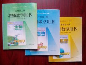 高中生物教师教学全套3本,高中生物2003-2004年1,2版,高中生物必修,高中生物选修