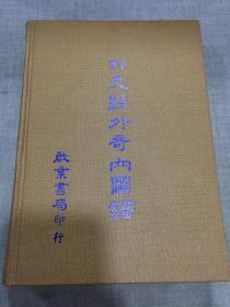 针灸经外奇穴图谱(精装全一册)