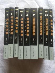 中国决策学【4.5.6.7.8.9.12.13.14】