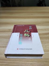 中医儿科处方手册