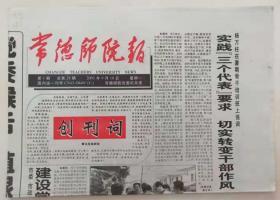 湖南小报:《常德师院报》创刊号(2001N8K)