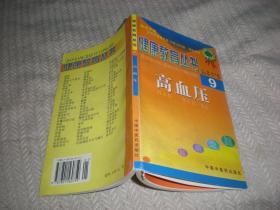 高血压....健康教育丛书/张文康  2004年2版4印  中国中医药出版