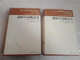 剑桥中国晚清史(1800-1911年)(上下卷)