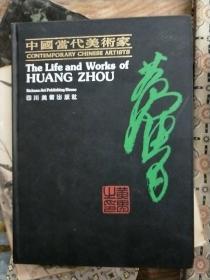 中国当代美术家 黄胄