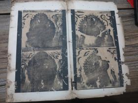 清中期旧拓:《怀仁集王羲之书圣教序》 残本   全部内容见书影